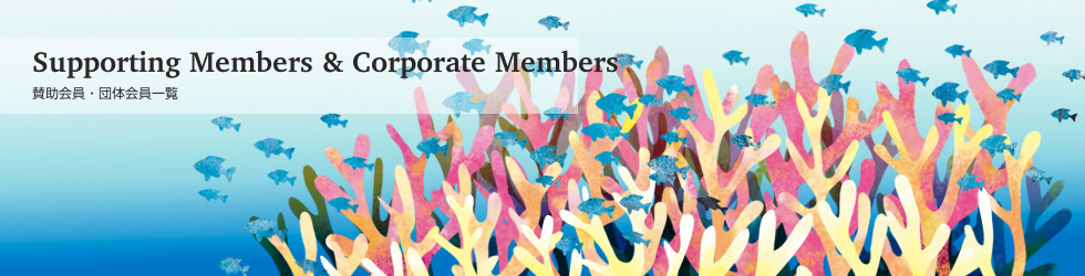 header-Supporting Members & Corporate Members